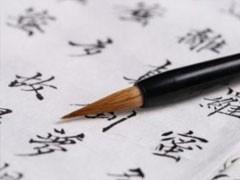 翰墨書屋書法專業培訓