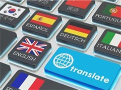 池州本地专业翻译公司 翻译日语韩语俄语德语西语等