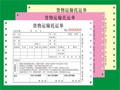 十堰满意的票据印刷设备-印刷包装