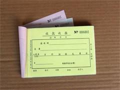 南京票據印刷-滿意的票據印刷-票據印刷設備