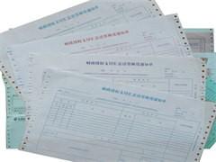 本溪票据印刷-满意的票据印刷-票据印刷公司
