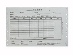 本溪高效的票据印刷厂家-印刷包装