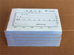 贵阳高效的票据印刷厂家-印刷包装