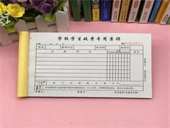 岳阳高效的票据印刷公司-印刷包装