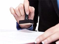 黄石营业执照代办 代理记账 税务代理许可证代办