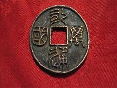 黄石中华民国纪念币双旗币十文样