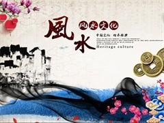 溫江當地風水名師周金天精通傳統文化與風水學說技術扎實