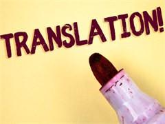 池州本地翻译服务 证件翻译盖章 护照驾照无犯罪证明