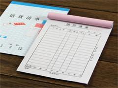 蚌埠票据印刷-高效的票据印刷-票据印刷厂家