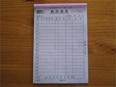 漳州高效的票据印刷厂家-印刷包装