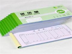 赤峰票据印刷-满意的票据印刷-票据印刷厂家