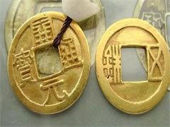 黄石正规公司鉴定拍卖古钱币