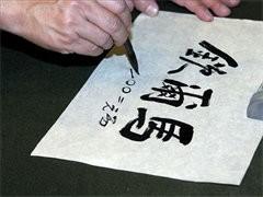 中藝堂硬筆、毛筆書法培訓、少兒、成人、藝考美術培訓