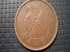 赤峰钱币鉴定中心 快速变现收购钱币