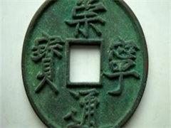 光绪元宝广东省造库平七钱二分机制版