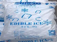 陵水商場降溫冰塊配送 辦公室降溫冰塊配送 食用塊冰配送