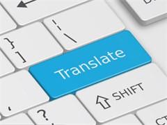 池州本地翻译公司 证件翻译盖章 文件翻译 口译 专业翻译