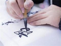 成人书法培训到文宝书院 毛笔硬笔 书法培训