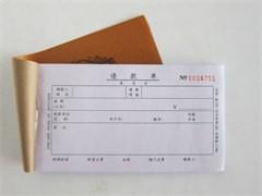 宣城票据印刷-质量可靠票据印刷-票据印刷公司