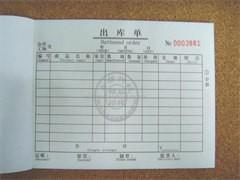 河源專業的票據印刷設備-印刷包裝