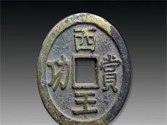 黄石造币总厂造光绪元宝