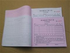 赤峰票据印刷-质量可靠票据印刷-票据印刷公司