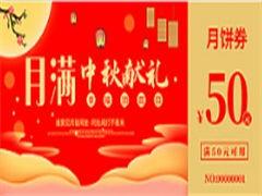 成都/高价/回收/超市卡/消费卡/购物卡/购物券