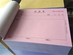 懷化票據印刷-高效的票據印刷-票據印刷公司