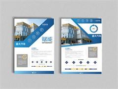 广告设计页面设计设计产品画册设计墙体广告