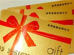 南京蘇果卡回收-蘇果超市購物卡高價回收