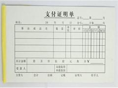 武汉票据印刷-专业的票据印刷-票据印刷厂家