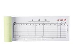 宣城票据印刷-专业的票据印刷-票据印刷公司