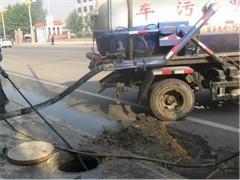 专业管道疏通清理化粪池