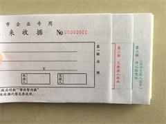 蕪湖質量可靠票據印刷廠家-印刷包裝