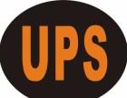 盛泽UPS快递,盛泽UPS国际快递,盛泽UPS快递电话
