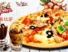 沈阳汉堡披萨西餐加盟,物美价廉,小本创业