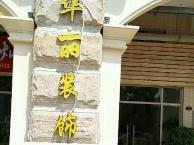 承接高档别墅设计装修!普通装修价格优惠技术精湛