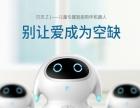视贝机器人--给您的孩子满满的爱--承易购分期商城