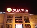 武汉发光字维修,LED显示屏维修,灯箱维修找鑫峰