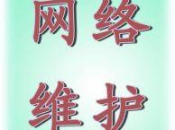 上海网络维护,企业IT外包服务,电脑网络包年维护