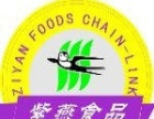 【四川嘉州紫燕百味鸡】加盟 加盟费用