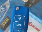 110已备案专业开锁 修配汽车钥匙遥控 芯片等