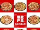 张秀梅烤肉拌饭 小本加盟创业 开店即刻盈利赚钱