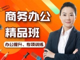 广州零基础电脑办公培训学校,初学者轻松入门到精通