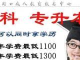 2015年成人教育考试大专/专升本/高起本报名
