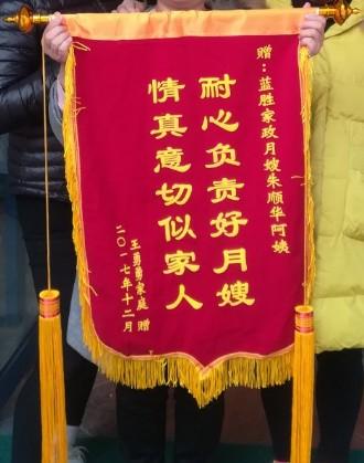 上海保姆月嫂育儿嫂 护理钟点工保洁清洗 家政培训就找蓝胜家政