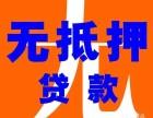 扬州高邮小额低息零用贷1-20万来就借