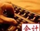滦县 会计培训 会计证培训 初级培训 会计职称培训