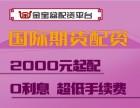 宁波金宝盆国际期货配资2000元起-0利息-超低手续费