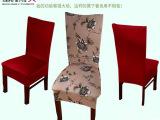 椅子套 防螨弹力椅套欧式连体椅垫定做婚庆